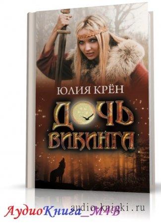Крен Юля - Дочь викинга, М4В