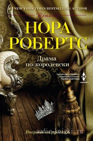 Робертс Мурья - Драма по-королевски