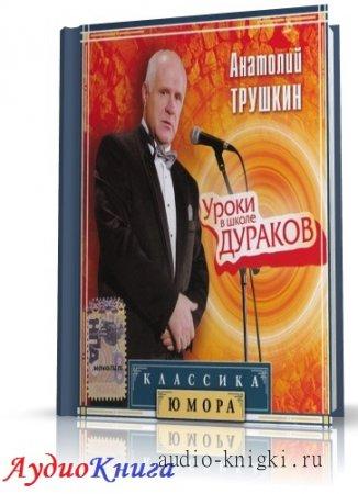 Трушкин Анатолий - Уроки в Школе Дураков
