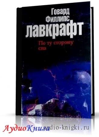 Лавкрафт Говард Филлипс - По ту сторону сна