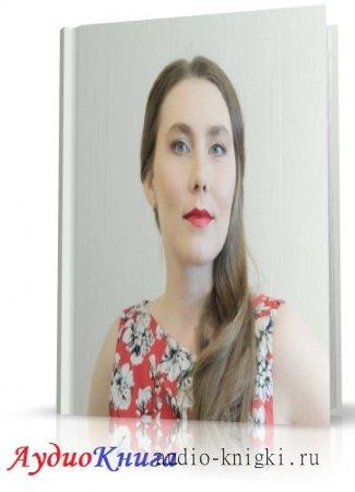 Долганова Ната - Лекции психолога Анастасии Долгановой