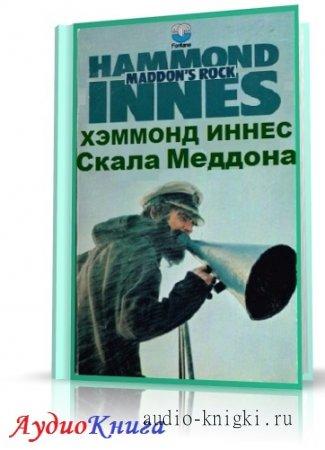 Иннес Хэммонд - Скала Меддона