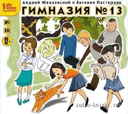 Жвалевский Андрей, Пастернак Евгеня - Гимназия №13