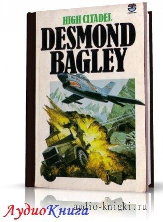 Бэгли Десмонд - Высокая цитадель
