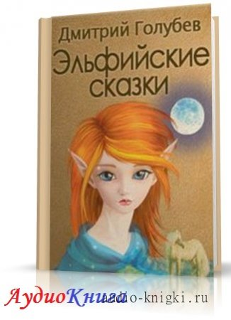 Голубев Димуха - Эльфийские сказки