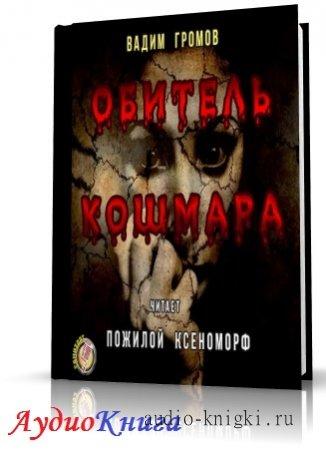 Громов Вадимка - Обитель Кошмара (сборник рассказов)