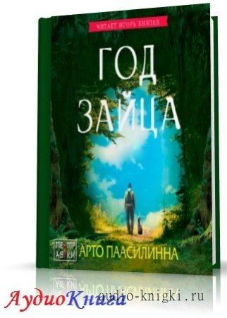 Паасилинна Арто - Год Зайца