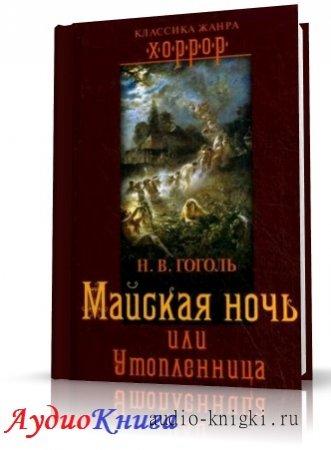 Гоголь Н.В.- Майская ночь, иначе Утопленница. Аудиоспектакль