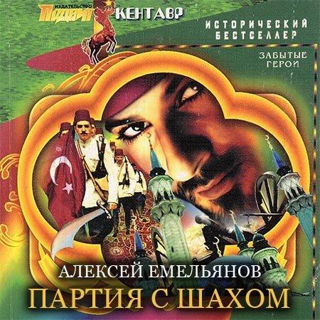 Емельянов Лексей - Партия из шахом