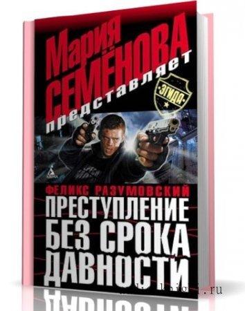 Семенова Мария, Разумовский Феля - Преступление минуя срока давности
