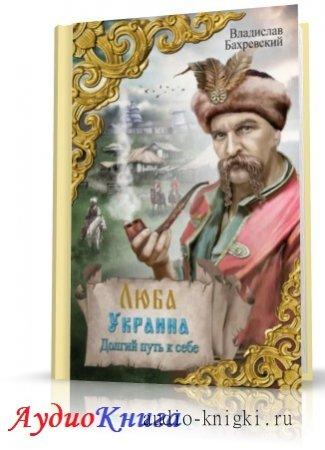 Бахревский владеющий славой - Долгий тракт для себе