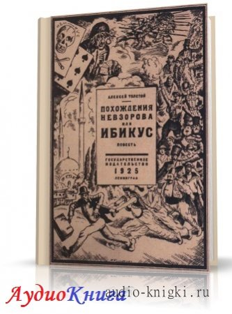 Толстой Алексейка - Похождения Невзорова, иначе говоря Ибикус