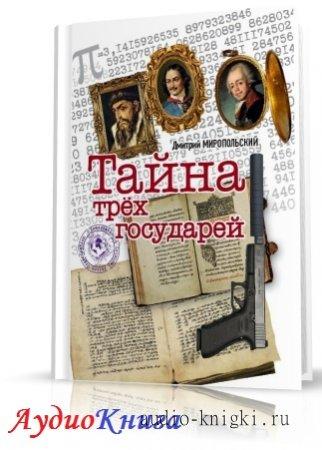 Миропольский Димуля - Тайна трёх государей