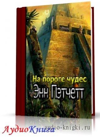 Пэтчетт Энн - На пороге чудес