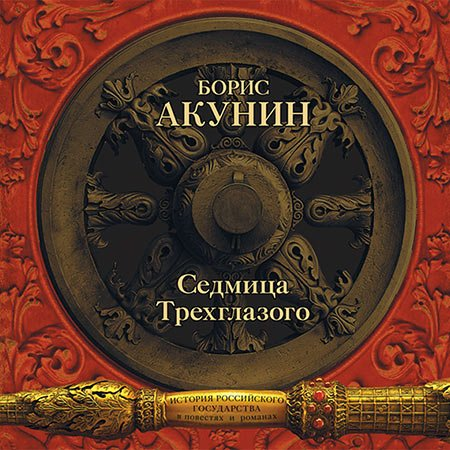 Акунин Бориска - История Российского государства. Седмица Трехглазого