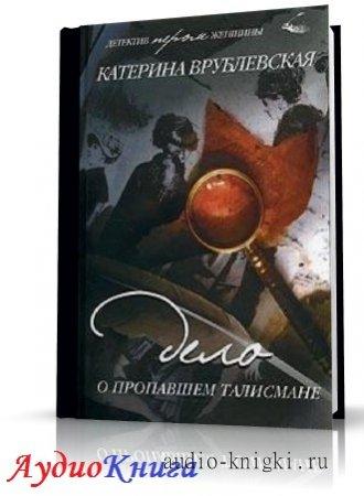 Врублевская Катюша - Дело что касается пропавшем талисмане