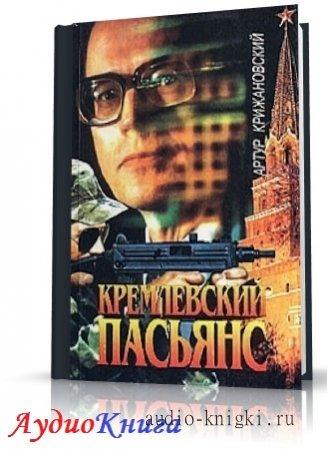Крижановский медведь - Кремлевский пасьянс