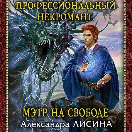 Лисина Лександра - Мэтр для свободе