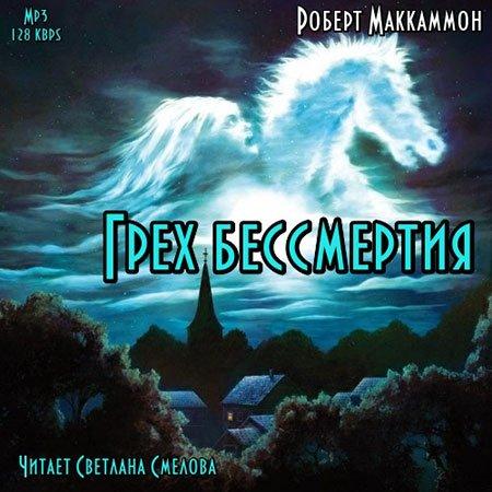 МакКаммон неувядаемая слава - Грех бессмертия, читает С. Смелова