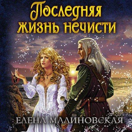 Малиновская Ленуся - Последняя бытье нечисти