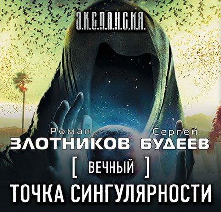 Злотников Роман, Будеев Сергуша - Точка сингулярности