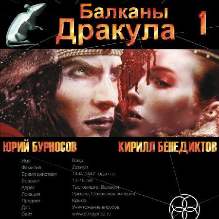 Бенедиктов Кирилл, Бурносов Юраня - Балканы. Дракула