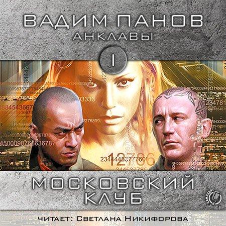 Панов Вадимка - Анклавы. Московский клоб