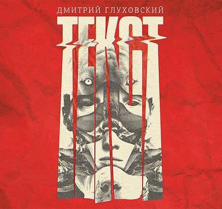 Глуховский Димуша - Текст