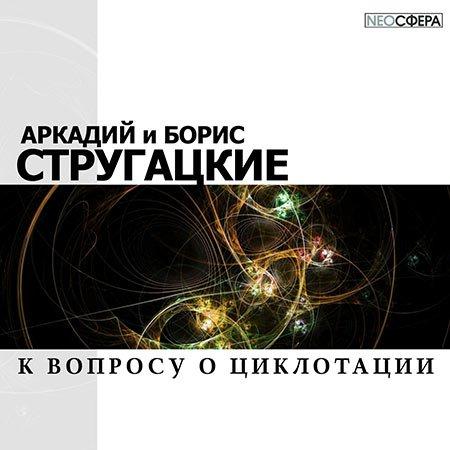 Стругацкие урождённый Аркадий да Бориска - К вопросу по отношению циклотации