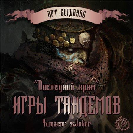 Богданов Арт - Игры тандемов