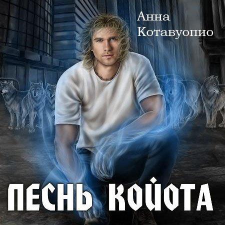 Котавуопио Аннушка - Песнь койота