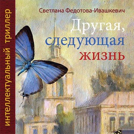 Федотова-Ивашкевич Света - Другая, следующая живот