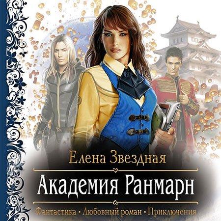 Звёздная Еленка - Академия Ранмарн
