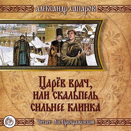 Сапаров Санюша - Царёв врач, либо в некоторых случаях скальпель крепче клинка