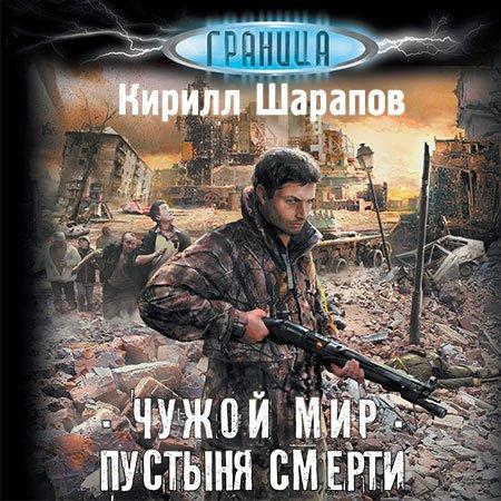 Шарапов Кирюха - Чужой мир. Пустыня смерти