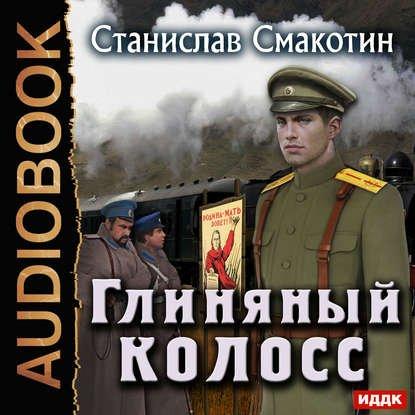 Смакотин Слава - Глиняный колосс