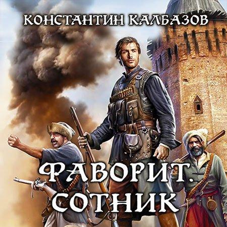 Калбазов Константин - Фаворит. Сотник