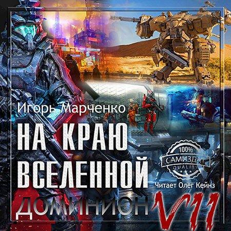 Марченко Игорь - Доминион. На краю вселенной