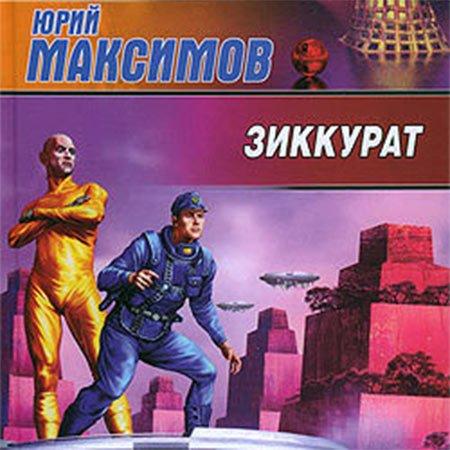 Максимов Юрий - Зиккурат