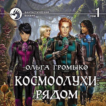 Громыко Ольга - Космоолухи: рядом. Том 1