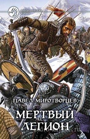 Миротворцев Павел - Мертвый Легион