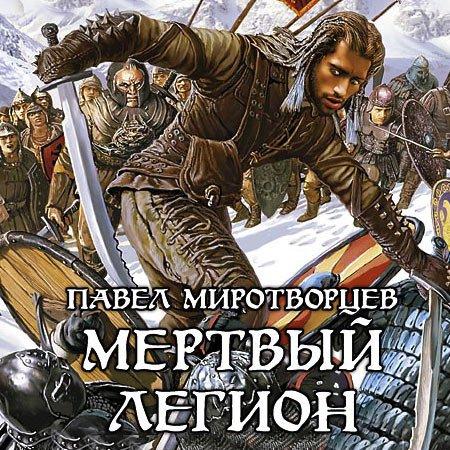 Миротворцев Павел - Мёртвый Легион