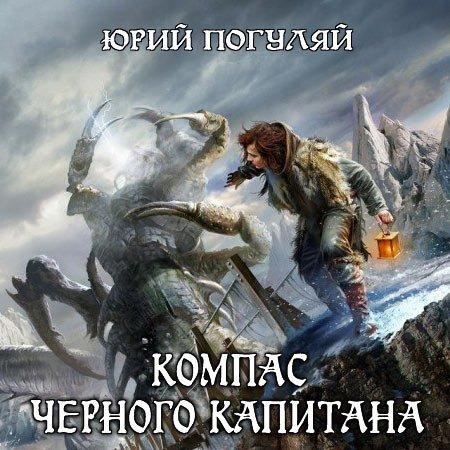 Погуляй Юрий - Компас чёрного капитана