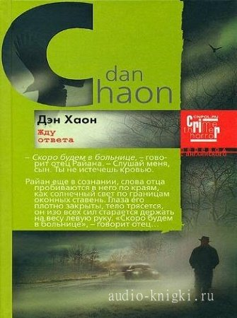Хаон Дэн - Жду ответа