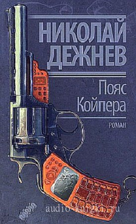 Дежнев Николай - Пояс Койпера
