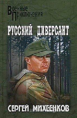 Михеенков Сергей - Русский диверсант