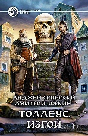Ясинский Анджей, Коркин Дмитрий - Толлеус. Изгой