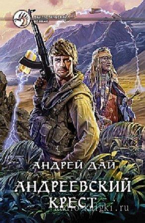 Дай Андрей  Андреевский крест АудиоКнига  Скачать