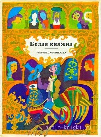 Дюричкова Мария - Белая княжна. Сборник сказок