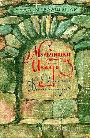 Мрелашвили Ладо - Мальчишки из Икалто